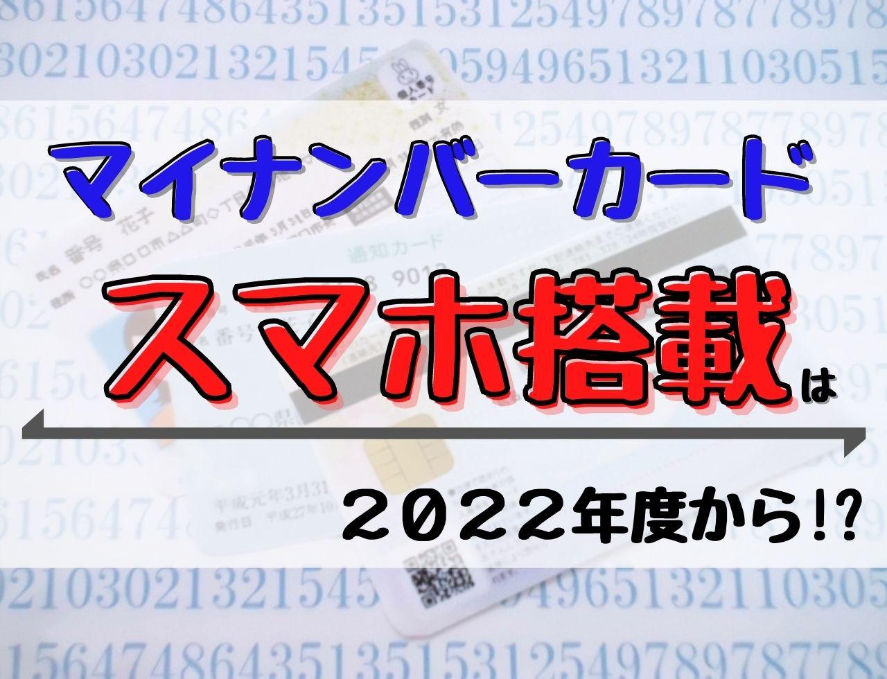 マイナンバーカードのスマホ搭載は2022年度にAndroidから!