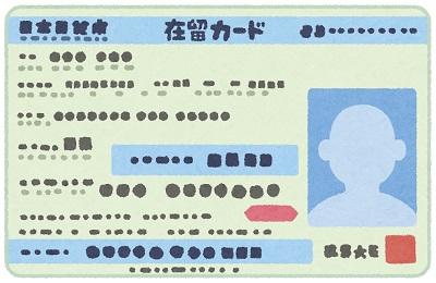 マイナンバーカードの在留カード化【2025年度】