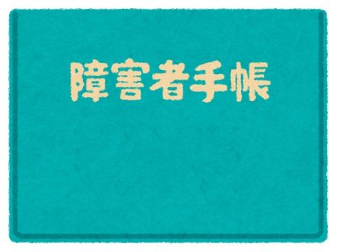 マイナンバーカードの障害者手帳化【2023年度~】