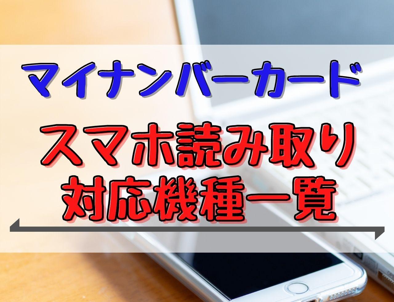 マイナンバーカードを読み取りできるスマートフォン対応機種一覧