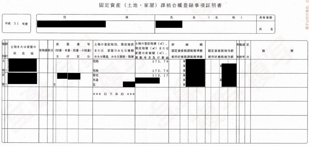 相続登記を自分でオンライン申請する方法8ステップ【まとめ】