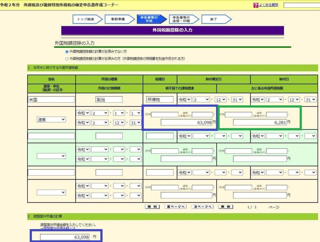 外国税額控除を確定申告書等作成コーナーでまとめて1行に入力する方法