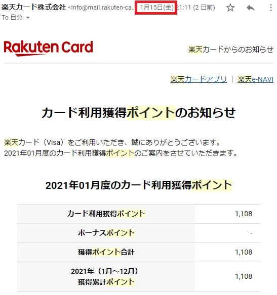 楽天カード利用分の楽天ポイントは翌々月(請求月)15日前後に反映される