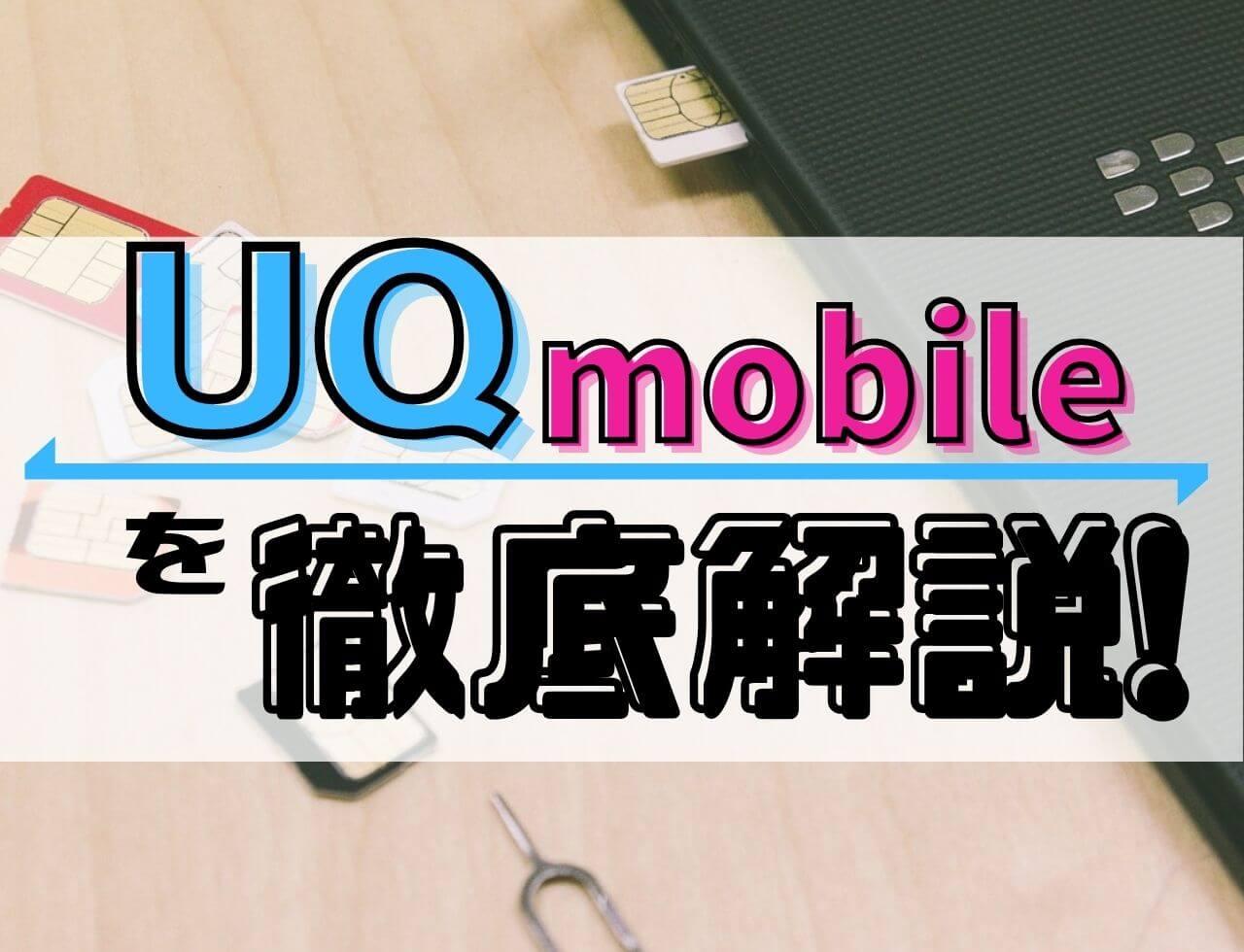 UQモバイルを徹底解説!スマホ代節約+通信速度が両立でおススメ!
