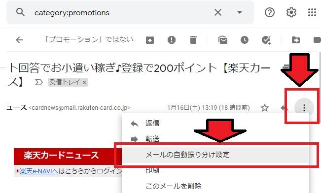 gmailのメールの自動振り分け設定