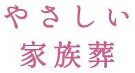 やさしい家族葬logo