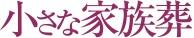 小さなお葬式「家族葬」logo