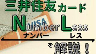 年会費無料の三井住友カードナンバーレスを解説!コンビニ愛用者必携!