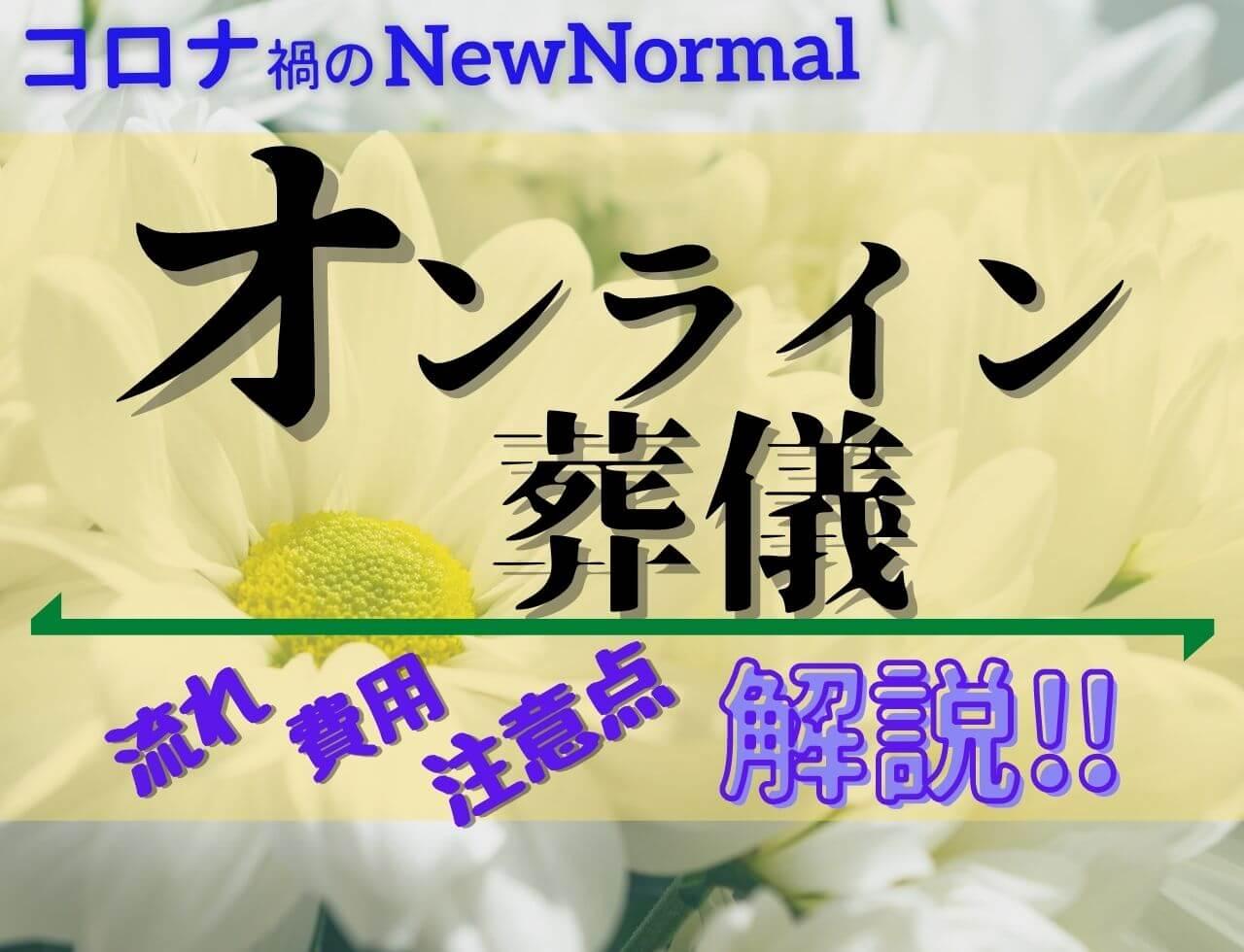 コロナ禍のNewNormal『オンライン葬儀』の流れと注意点を解説!