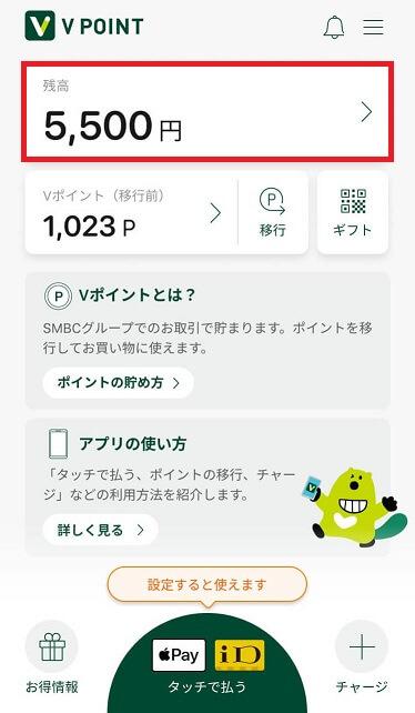 【Vポイントの使い方】「Vポイントアプリ(プリペイド)」にチャージしてiDまたはVisaタッチ決済する