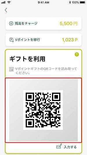 Vポイントギフト(QR)コードからチャージする