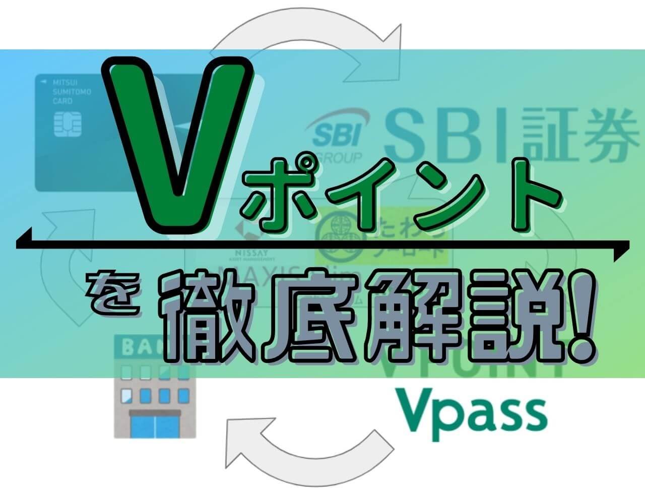 『Vポイント』を徹底解説!おススメの貯め方・使い方2選!