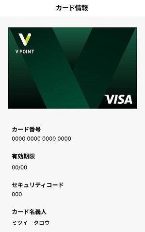 【Vポイントの貯め方】Vポイントアプリのプリペイドカードを利用する