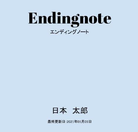 超高齢化社会の生き抜き方版『エンディングノート』