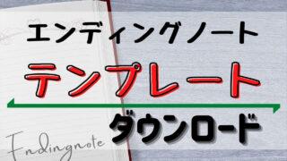 『エンディングノート』のエクセルテンプレートを無料ダウンロード