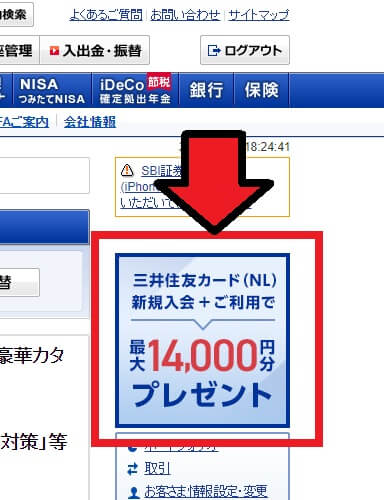 SBI証券ログイン後バナーから三井住友カード発行で最大13000ポイント