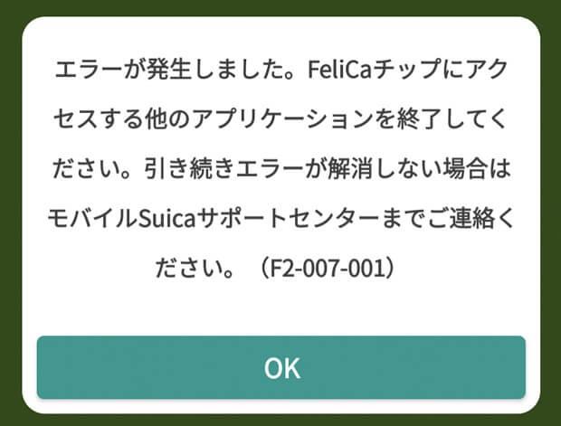 モバイルSuica起動時にFeliCaチップにアクセスでエラー「F2-007-001」