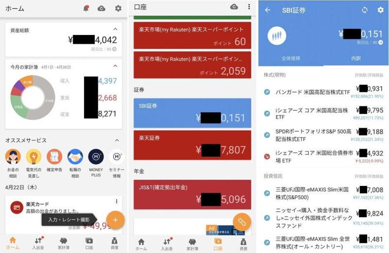 資産管理アプリ②:『マネーフォワード』はオールインワンで資産管理できるアプリ!