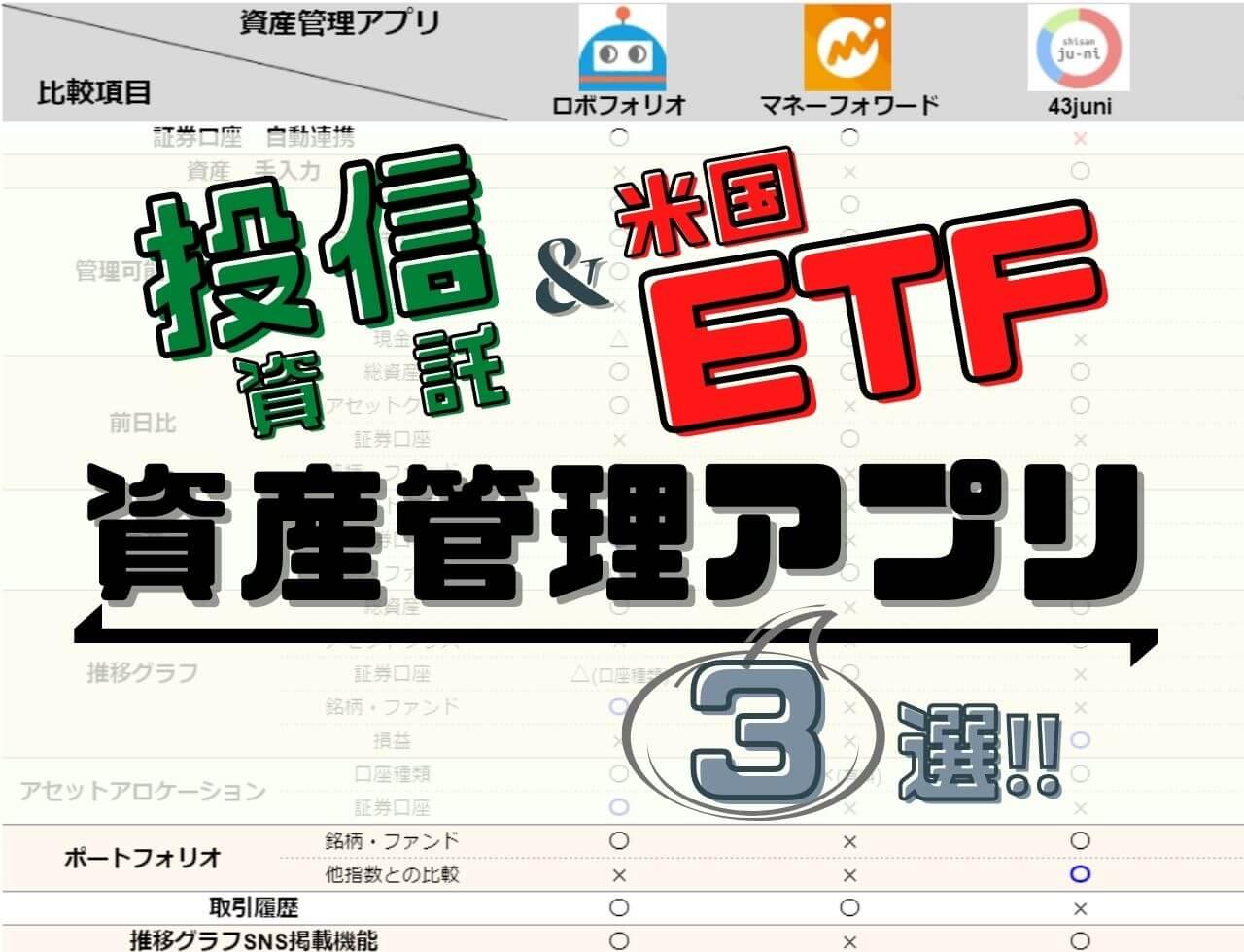 厳選!投資信託+米国ETF対応の『資産管理アプリ』おススメ3つ