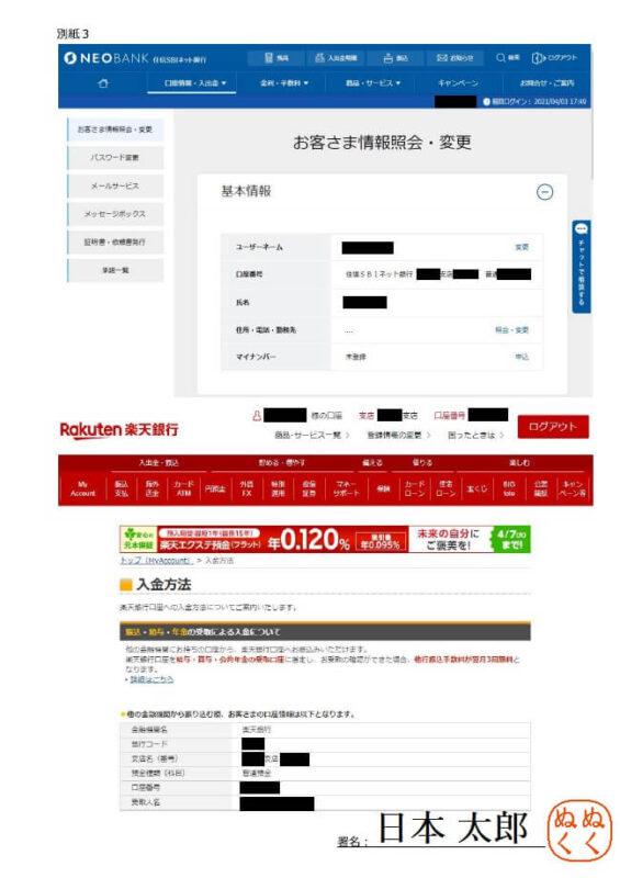 財産目録(ネット銀行)別紙