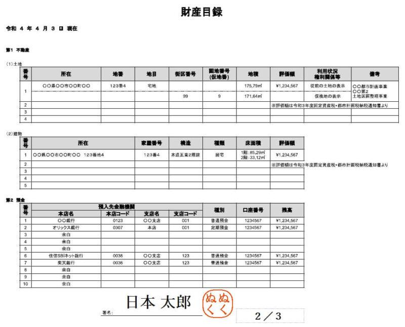 財産目録(明細表)サンプル
