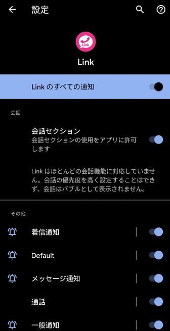 楽天LINKで着信が取れない!どうしたら!?