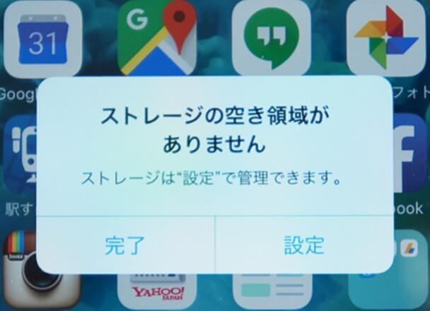 SIMフリースマホのメリット①:お邪魔アプリが無い!