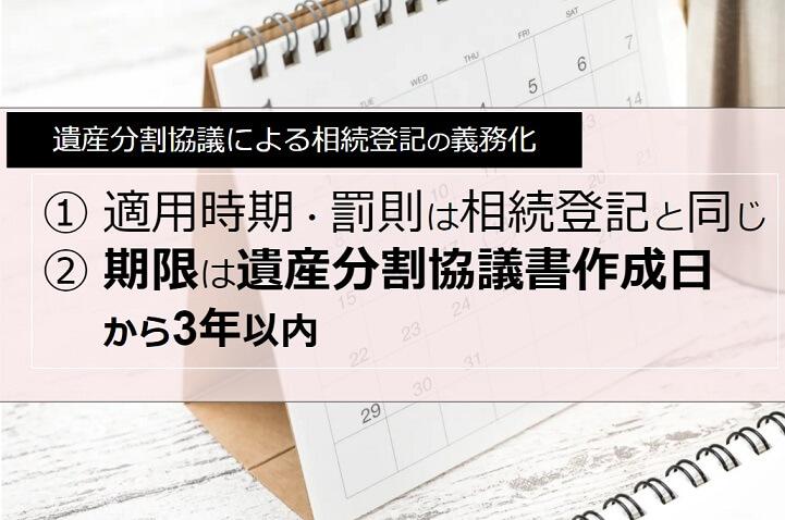 遺産分割協議したら相続登記義務の期限は作成した日から3年以内