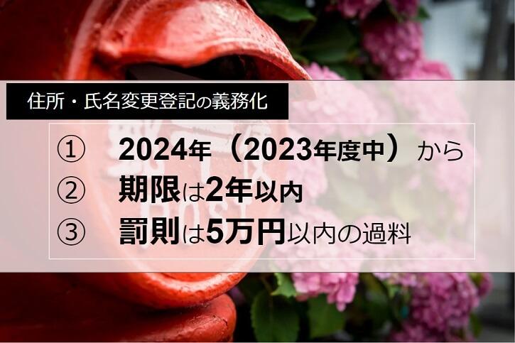 「住所・氏名変更」登記も義務化!期限は2年以内、罰則は5万円の過料!