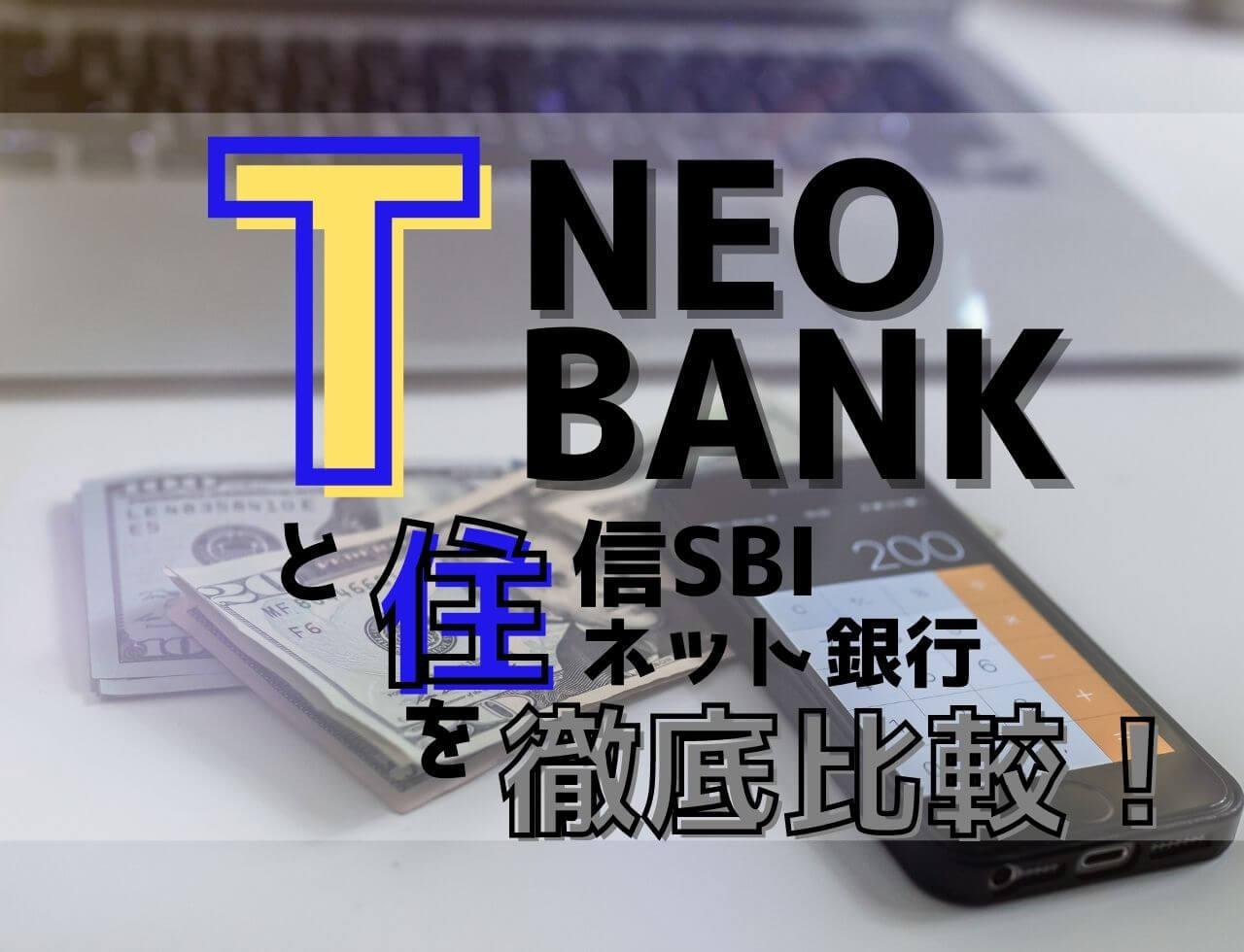 T NEOBANKと住信SBIネット銀行を徹底比較!