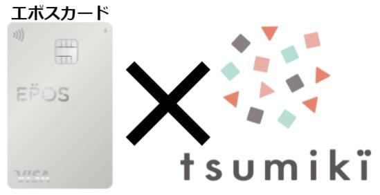 「エポスカード×tsumiki証券」のクレジットカード投資