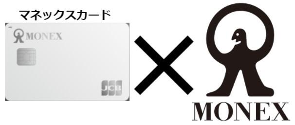 「マネックスカード×マネックス証券」のクレジットカード投資