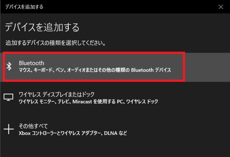 MX KEYS(KX800)を「bluetooth」でペアリングする方法