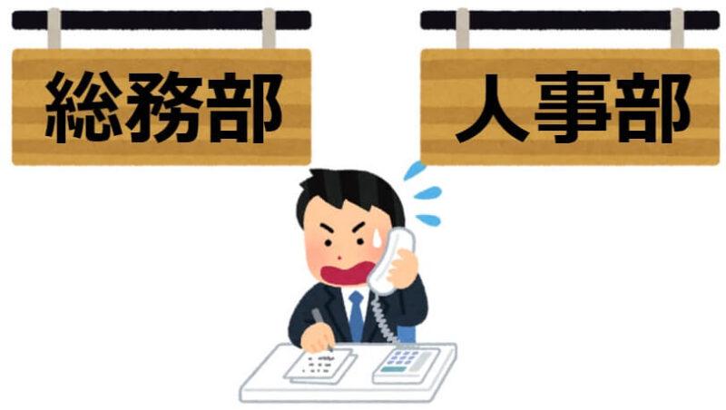 企業型確定拠出年金(企業型DC)加入確認方法