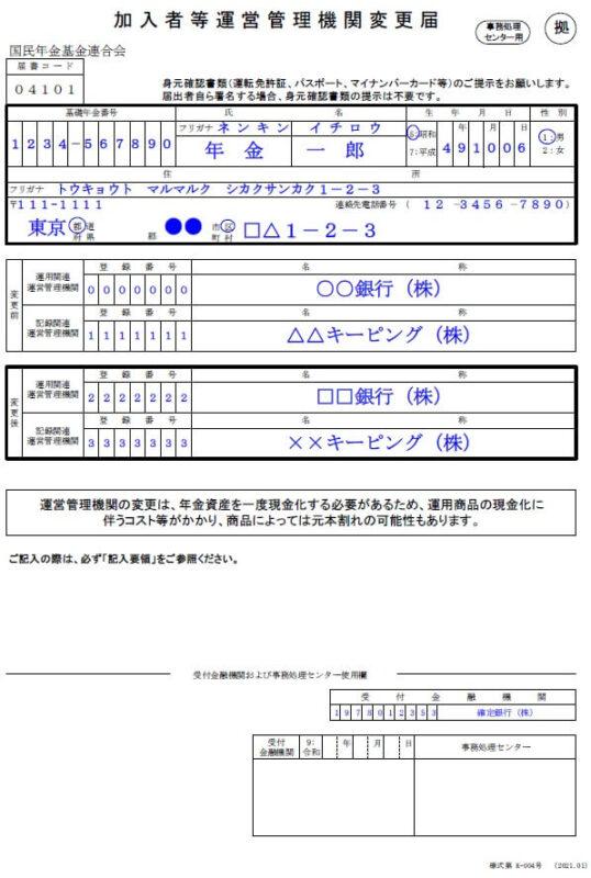 加入者等運営管理機関変更届(K-004)