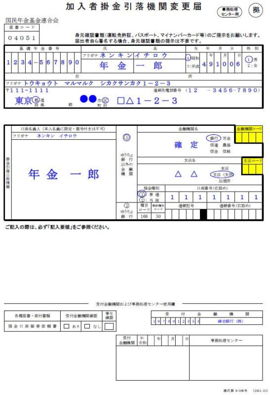 加入者掛金引落機関変更届(K-006)