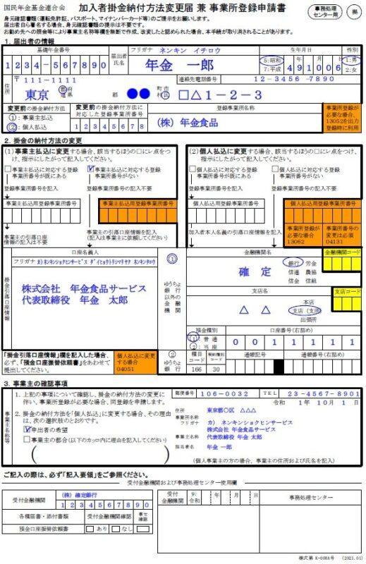 加入者掛金納付方法変更届兼事業所登録申請書(K-008A)