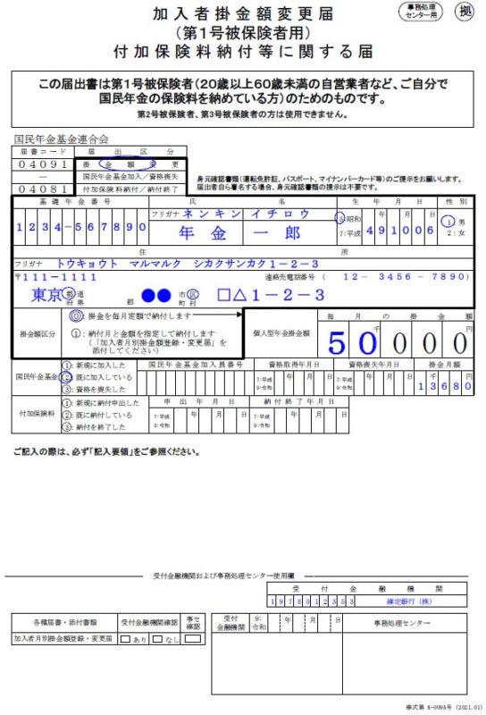 加入者掛金額変更届(第1号被保険者用)付加保険料納付等に関する届(K-009A)