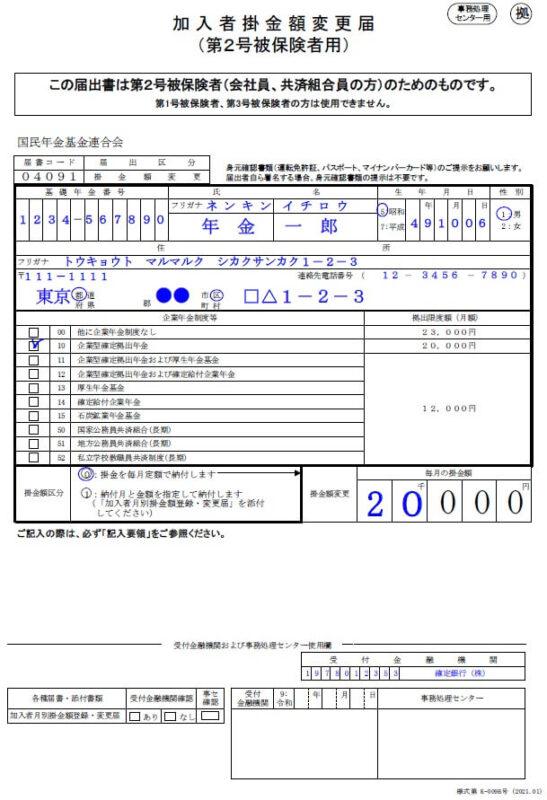加入者掛金額変更届(第2号被保険者用)(K-009B)