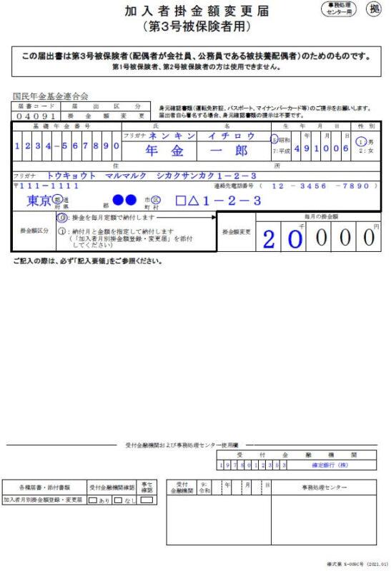 加入者掛金額変更届(第3号被保険者用)(K-009C)