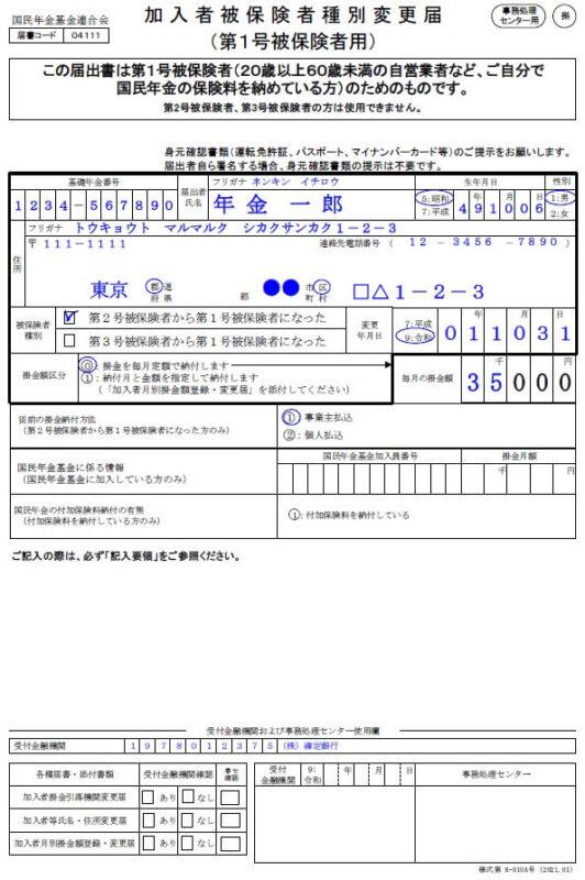 加入者被保険者種別変更届(第1号被保険者用)(K-010A)