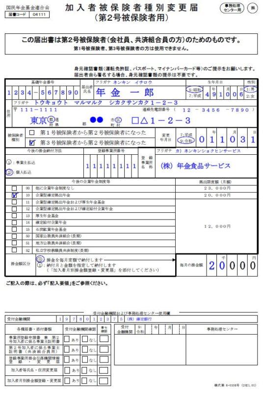 加入者被保険者種別変更届(第2号被保険者用)(K-010B)
