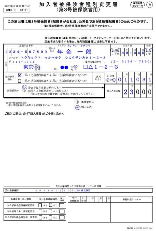 加入者被保険者種別変更届(第3号被保険者用)(K-010C)