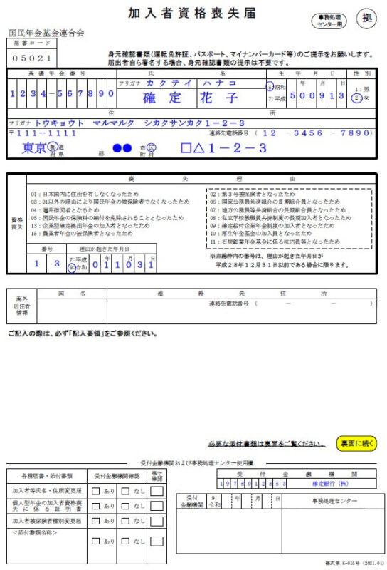 加入者資格喪失届(K-015)
