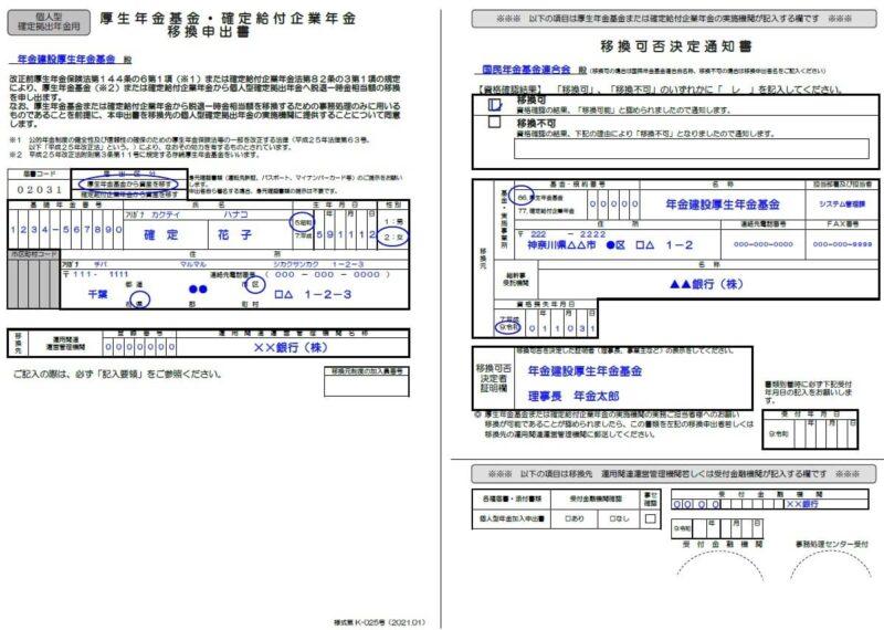 厚生年金基金/確定給付企業年金移換申出書(K-025)
