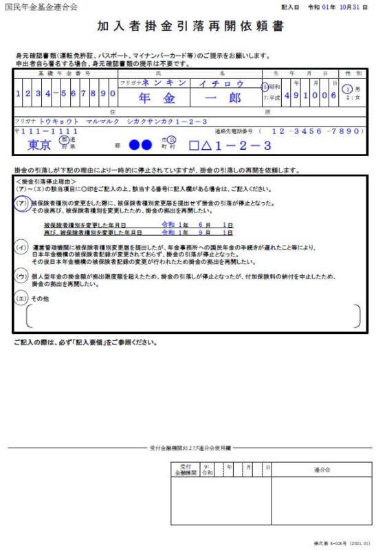 加入者掛金引落再開依頼書(K-026)