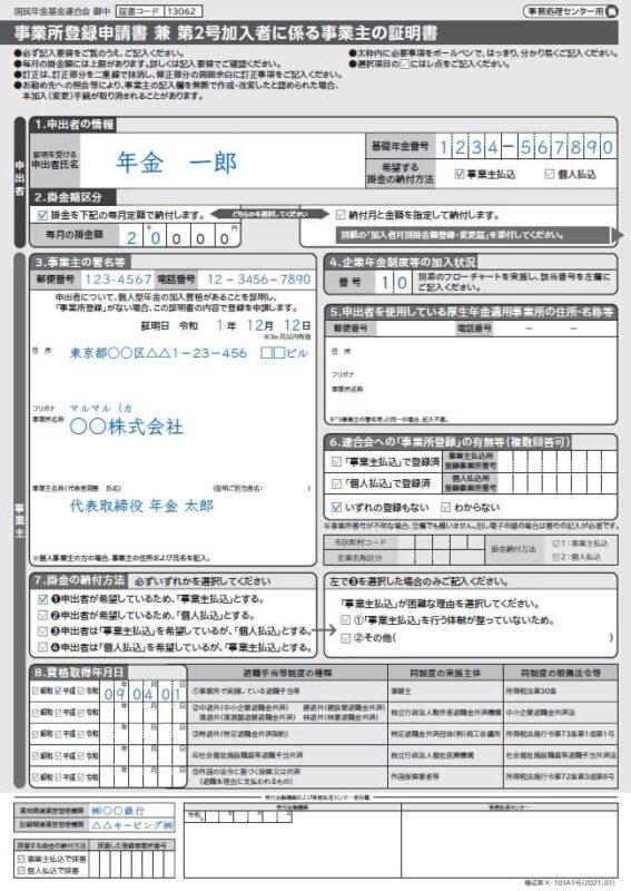 事業所登録申請書兼第2号加入者に係る事業主の証明書(K-101A)