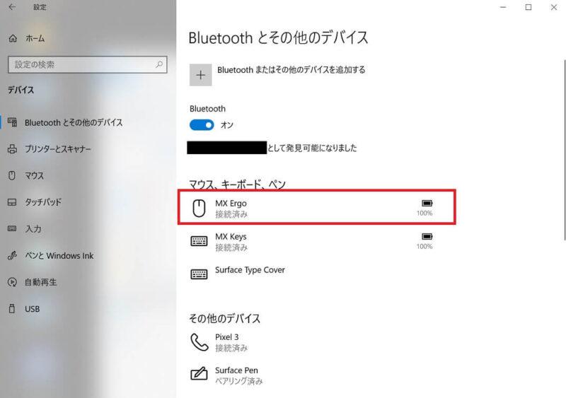 MX ERGOを「bluetooth」でペアリングする方法4ステップ