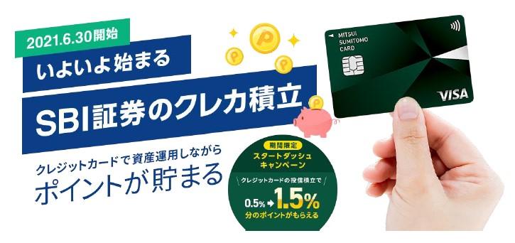 SBI証券で三井住友カードクレジット投信積立「スタートダッシュキャンペーン」で1.5%Vポイント還元!