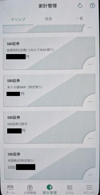 三井住友カード「Vpassアプリ」でSBI証券とアグリケーションサービス